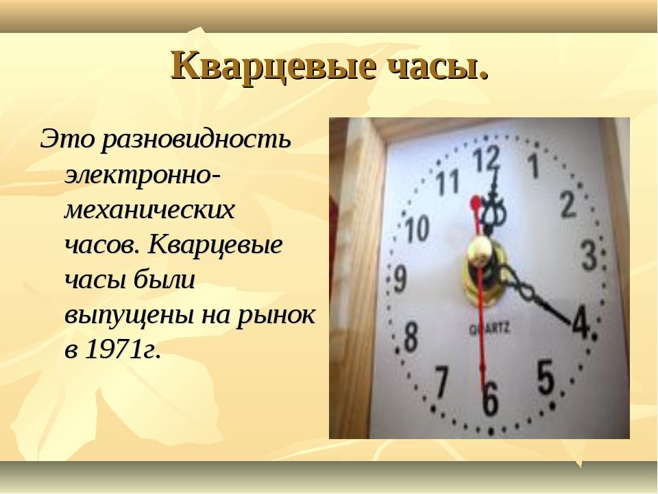 Кварцевые часы. Это разновидность электронно-механических часов. Кварцевые ча...