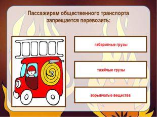 Пассажирам общественного транспорта запрещается перевозить: габаритные груз