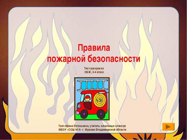 Правила пожарной безопасности Тест-раскраска ОБЖ, 3-4 класс Ткач Ирина Евгень...