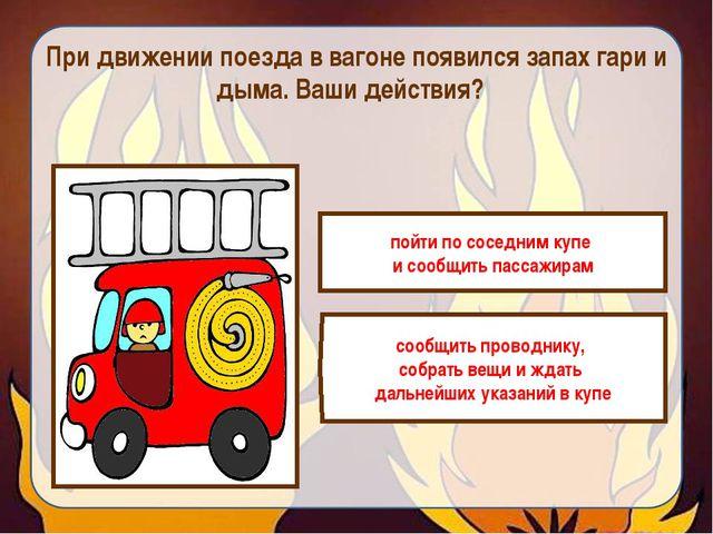 При движении поезда в вагоне появился запах гари и дыма. Ваши действия? сообщ...