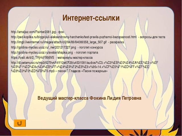 Интернет-ссылки http://amaljaz.com/Painter2081.jpg - фон http://ped-kopilka.r...