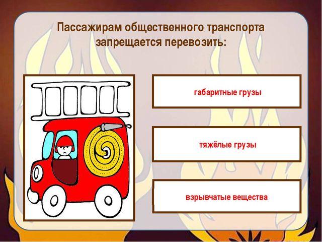 Пассажирам общественного транспорта запрещается перевозить: габаритные груз...