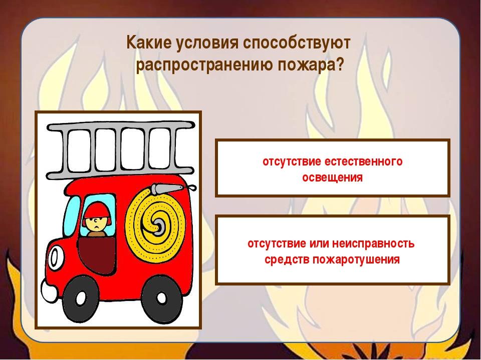 Какие условия способствуют распространению пожара? отсутствие естественного о...