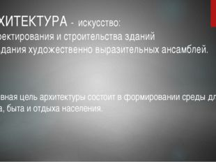 АРХИТЕКТУРА - искусство: - проектирования и строительства зданий - создания х