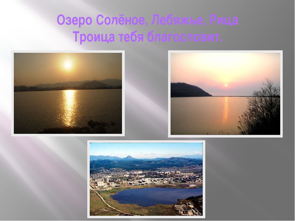 Озеро Солёное, Лебяжье, Рица Троица тебя благословит.