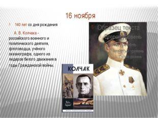 16 ноября 140 лет со дня рождения А. В. Колчака - российского военного и поли