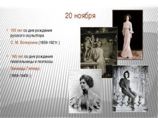 20 ноября 155 лет со дня рождения русского скульптора С. М. Волнухина (1859-1