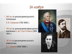 24 ноября 285 лет со дня рождения русского полководца А. В. Суворова (1729-18