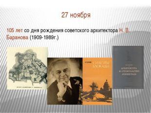 27 ноября 105 лет со дня рождения советского архитектора Н. В. Баранова (1909
