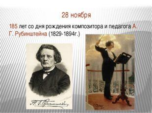 28 ноября 185 лет со дня рождения композитора и педагога А. Г. Рубинштейна (1
