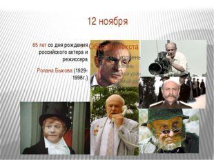12 ноября 85 лет со дня рождения российского актера и режиссера Ролана Быкова