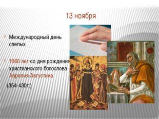 13 ноября Международный день слепых 1660 лет со дня рождения христианского бо