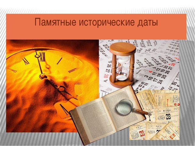 Памятные исторические даты
