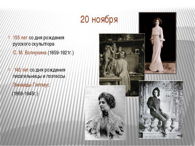 20 ноября 155 лет со дня рождения русского скульптора С. М. Волнухина (1859-1...