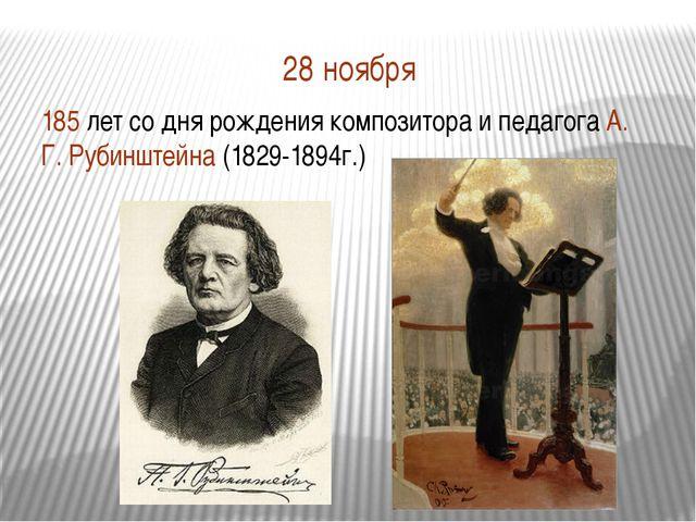 28 ноября 185 лет со дня рождения композитора и педагога А. Г. Рубинштейна (1...