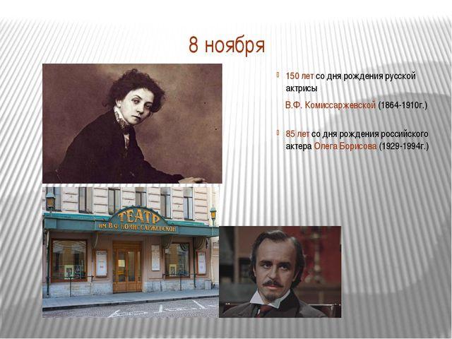 8 ноября 150 лет со дня рождения русской актрисы В.Ф. Комиссаржевской (1864-1...