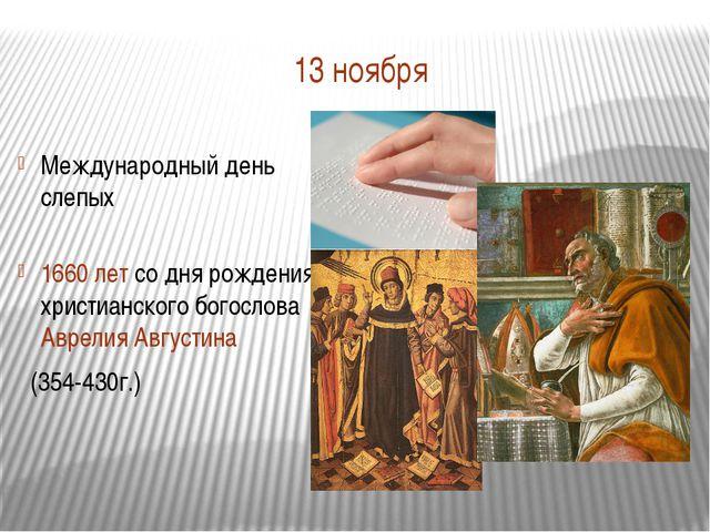 13 ноября Международный день слепых 1660 лет со дня рождения христианского бо...