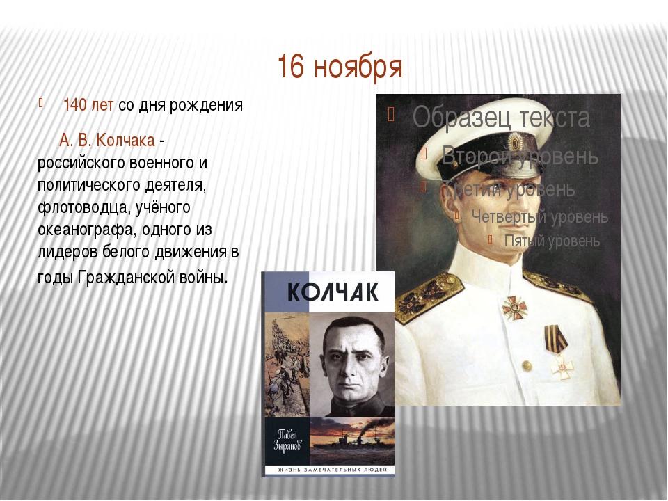 16 ноября 140 лет со дня рождения А. В. Колчака - российского военного и поли...