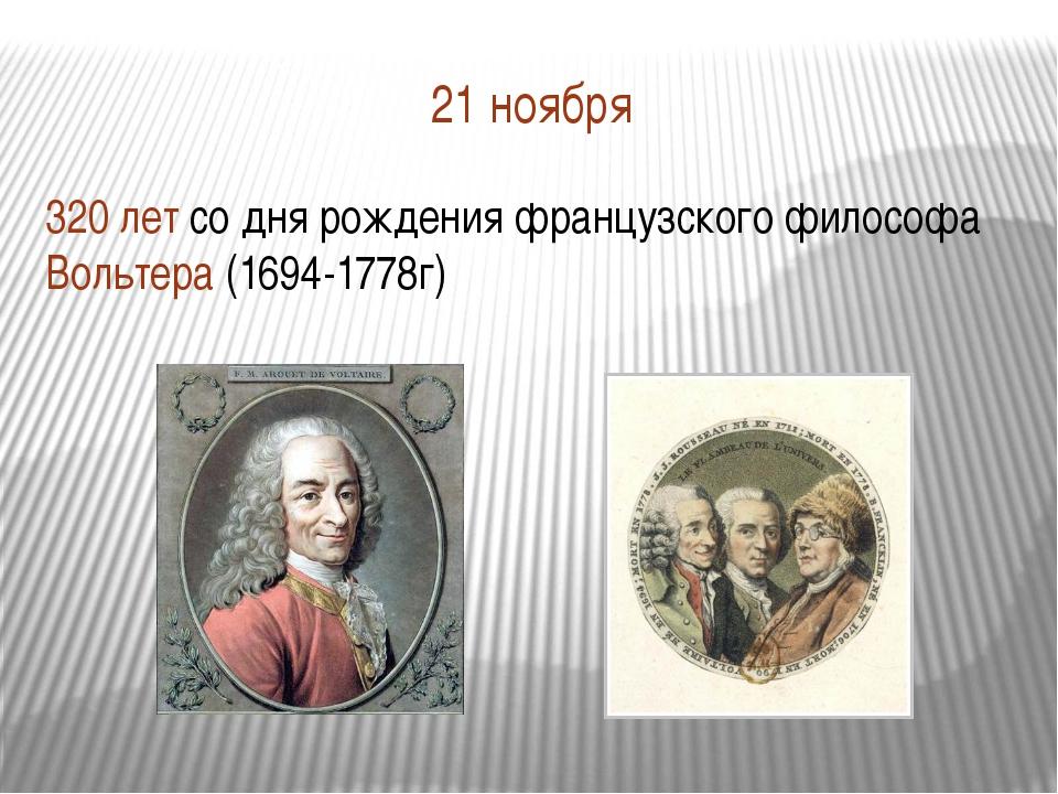 21 ноября 320 лет со дня рождения французского философа Вольтера (1694-1778г)
