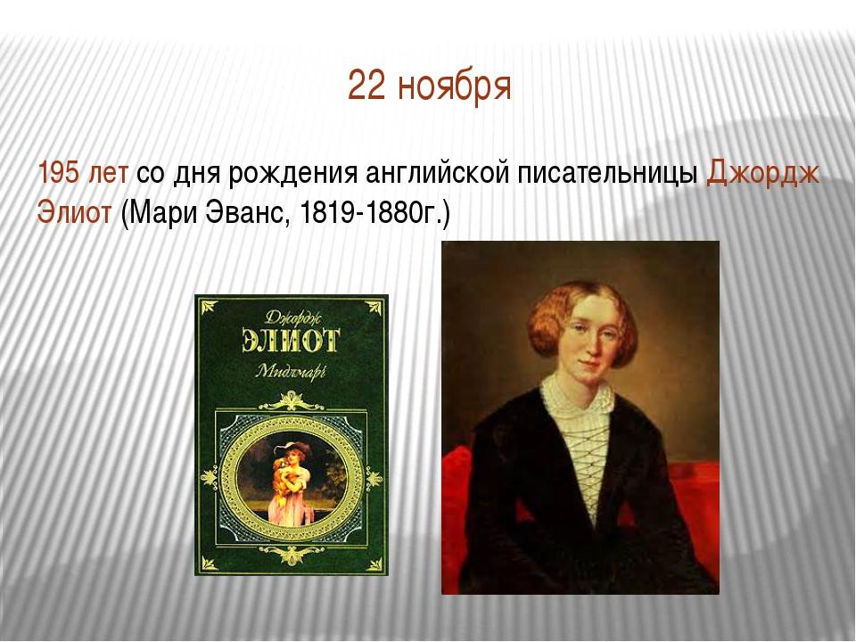 22 ноября 195 лет со дня рождения английской писательницы Джордж Элиот (Мари...