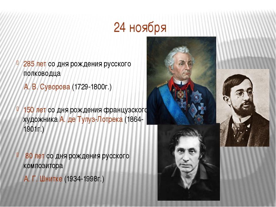 24 ноября 285 лет со дня рождения русского полководца А. В. Суворова (1729-18...