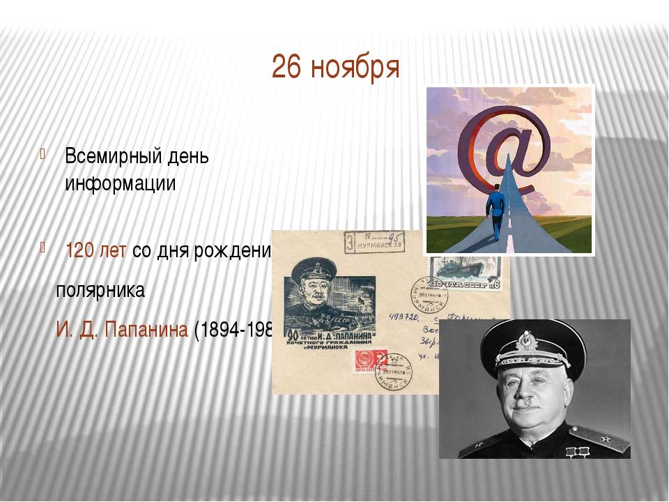26 ноября Всемирный день информации 120 лет со дня рождения полярника И. Д. П...
