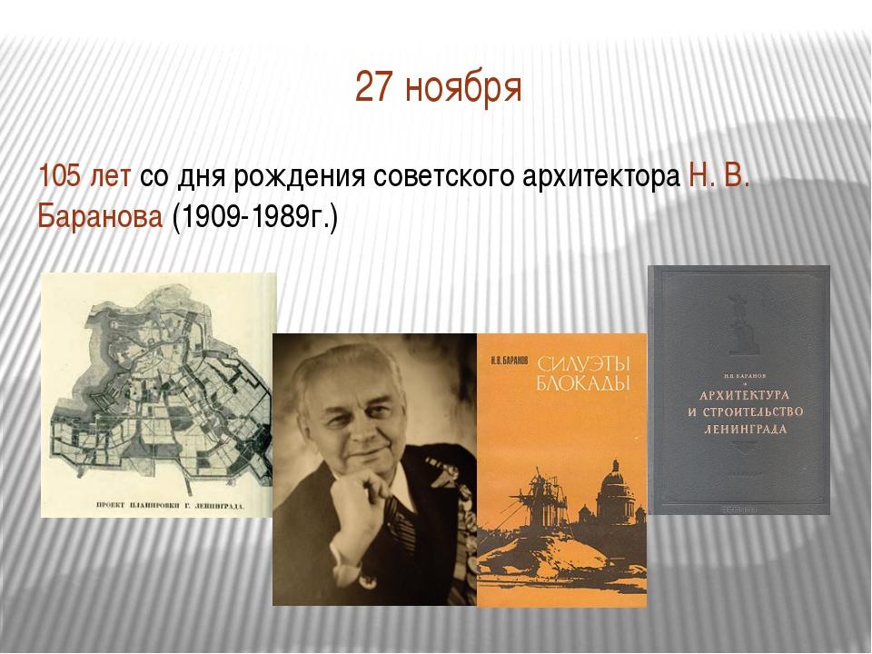 27 ноября 105 лет со дня рождения советского архитектора Н. В. Баранова (1909...