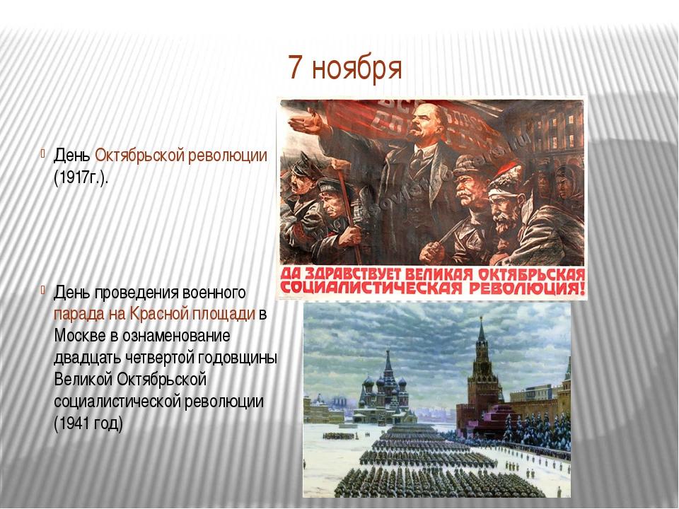 7 ноября День Октябрьской революции (1917г.). День проведения военного парада...