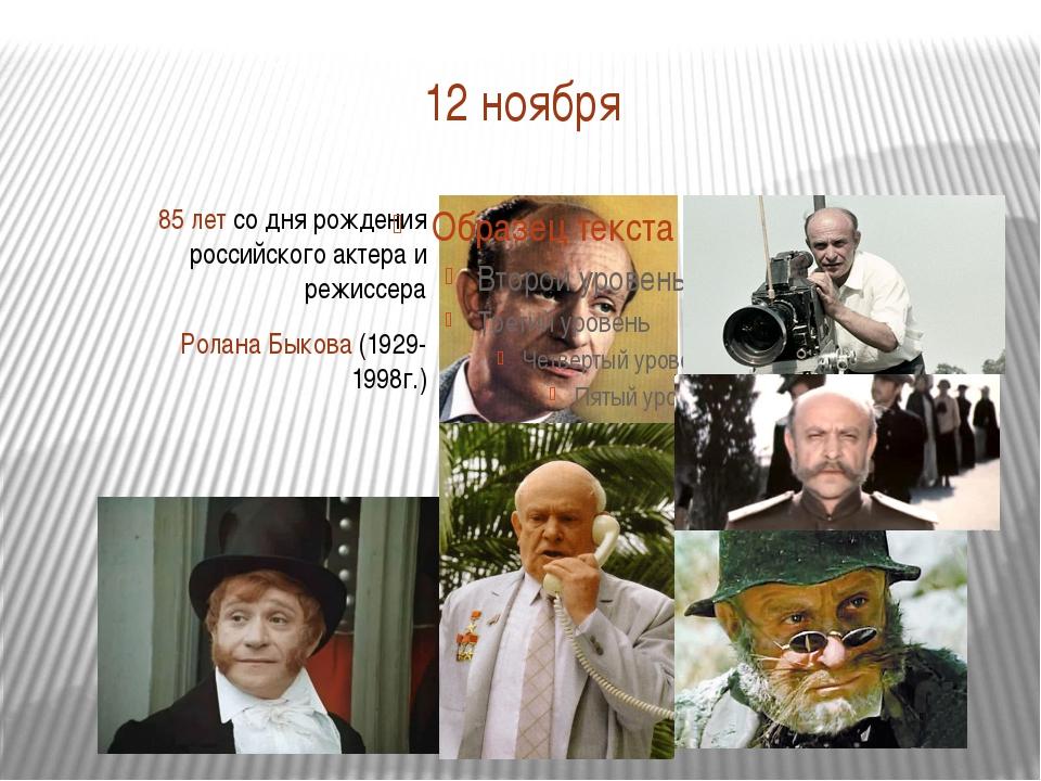 12 ноября 85 лет со дня рождения российского актера и режиссера Ролана Быкова...
