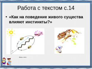 Работа с текстом с.14 «Как на поведение живого существа влияют инстинкты?» «Я