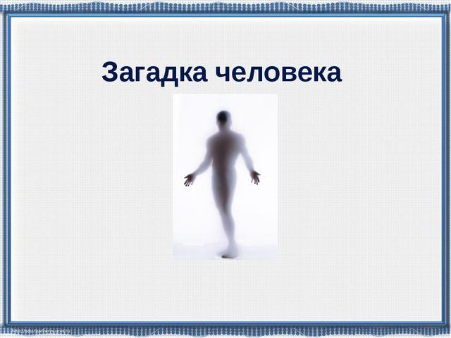 Загадка человека