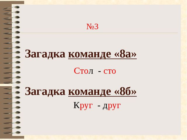 Загадка команде «8а» Загадка команде «8б» Стол - сто №3 Круг - друг