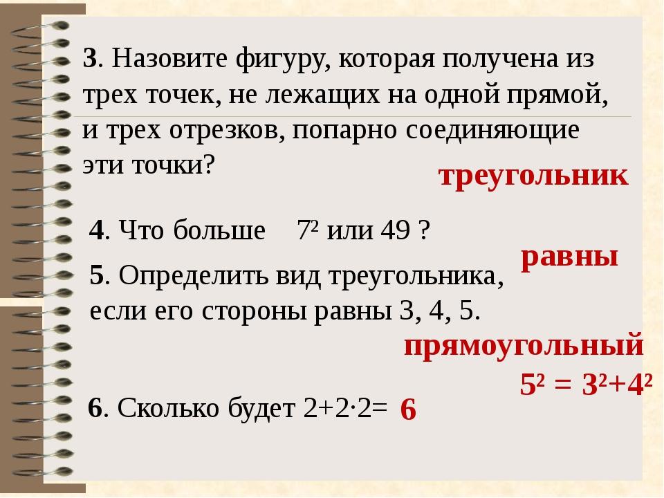 3. Назовите фигуру, которая получена из трех точек, не лежащих на одной прямо...
