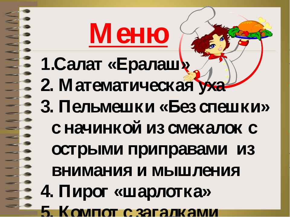 Меню Салат «Ералаш» 2. Математическая уха 3. Пельмешки «Без спешки» с начинко...