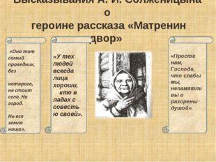 Высказывания А. И. Солженицына о героине рассказа «Матренин двор» «У тех люде