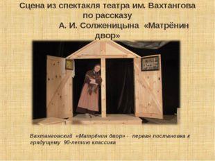 Сцена из спектакля театра им. Вахтангова по рассказу А. И. Солженицына «Матрё