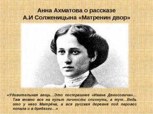 Анна Ахматова о рассказе А.И Солженицына «Матренин двор» «Удивительная вещь…Э