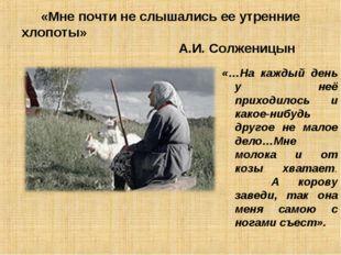 «Мне почти не слышались ее утренние хлопоты» А.И. Солженицын «…На каждый день