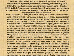 В 1989 году «Матренин двор» стал первой после многолетнего замалчивания публи