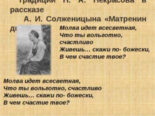 Традиции Н. А. Некрасова в рассказе А. И. Солженицына «Матренин двор» Молва