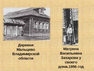 Матрена Васильевна Захарова у своего дома.1956 год Деревня Мальцево Владимирс