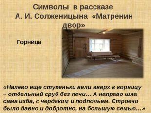 Символы в рассказе А. И. Солженицына «Матренин двор» «Налево еще ступеньки ве