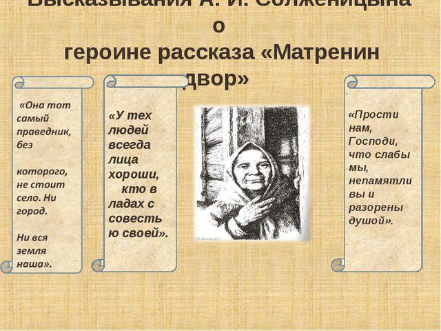 Высказывания А. И. Солженицына о героине рассказа «Матренин двор» «У тех люде...