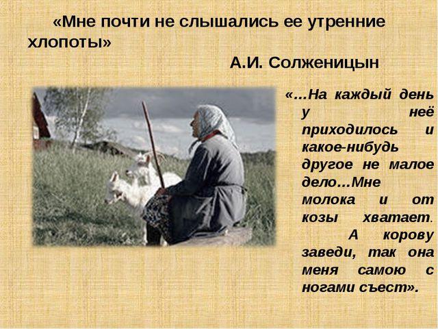 «Мне почти не слышались ее утренние хлопоты» А.И. Солженицын «…На каждый день...
