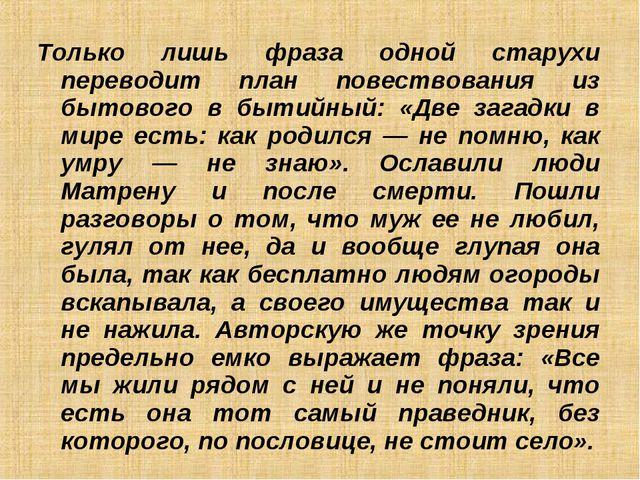 Только лишь фраза одной старухи переводит план повествования из бытового в бы...