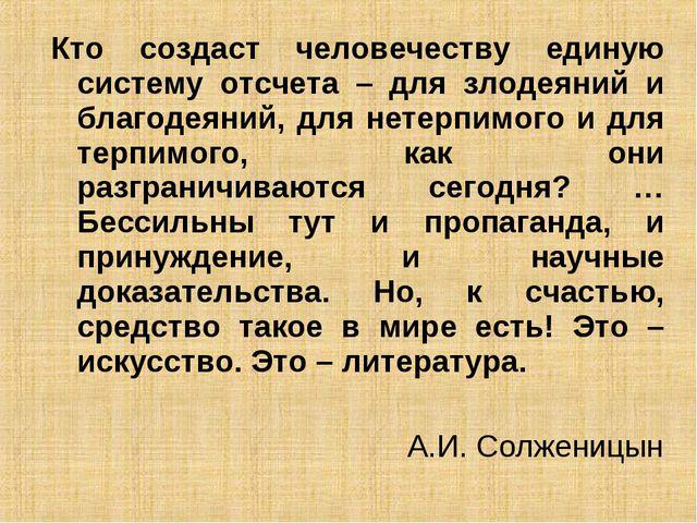 Кто создаст человечеству единую систему отсчета – для злодеяний и благодеяний...