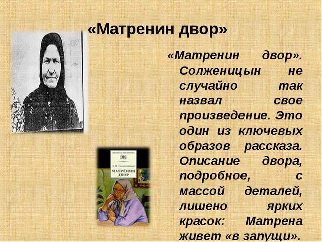 «Матренин двор» «Матренин двор». Солженицын не случайно так назвал свое произ...