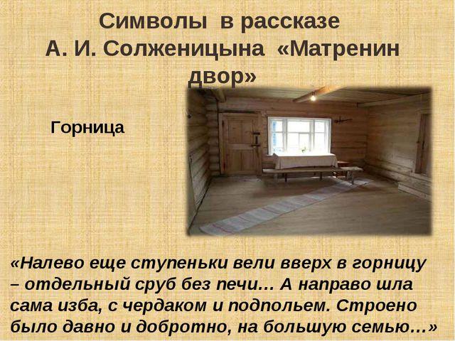 Символы в рассказе А. И. Солженицына «Матренин двор» «Налево еще ступеньки ве...