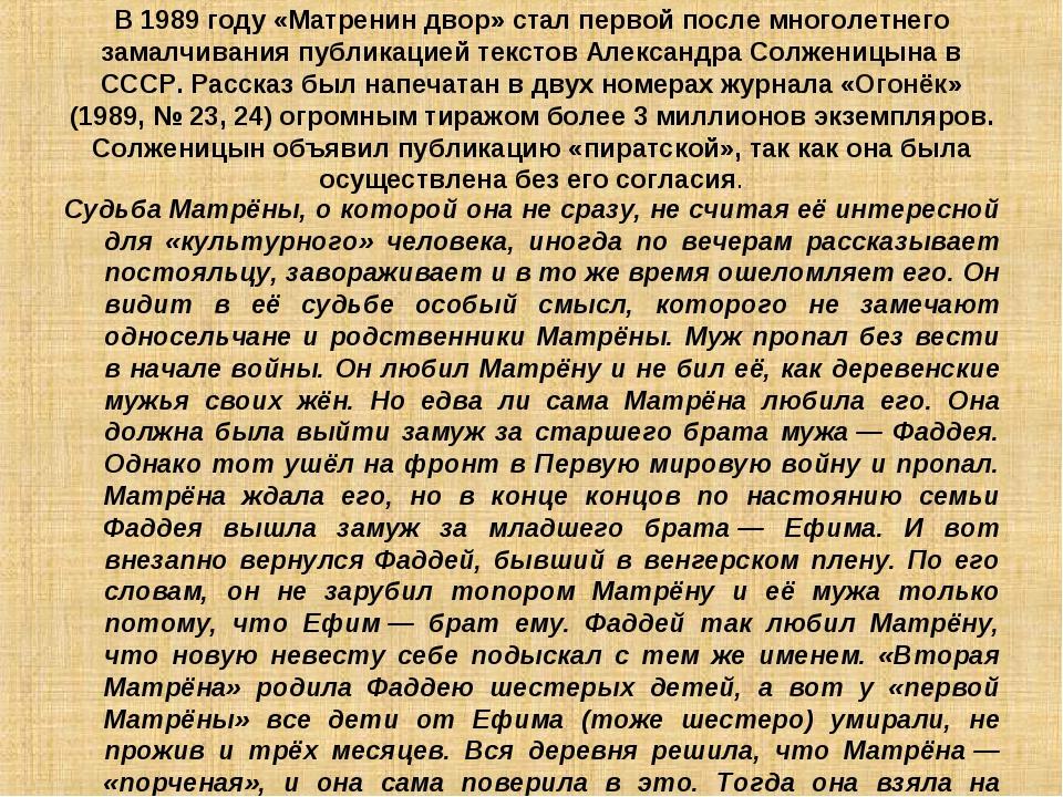 В 1989 году «Матренин двор» стал первой после многолетнего замалчивания публи...