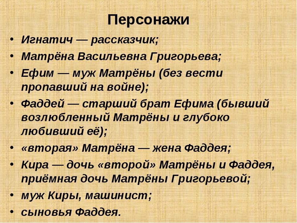 Персонажи Игнатич— рассказчик; Матрёна Васильевна Григорьева; Ефим— муж Мат...